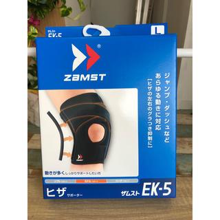 ザムスト(ZAMST)のザムスト ミドルサポート ヒザサポーター EK5 Lサイズ しっかりめ(バスケットボール)