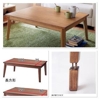 【期間限定値下げ】 アンティーク こたつ テーブル