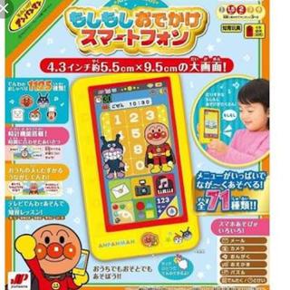 ジョイパレット(ジョイパレット)のもしもしおでかけスマートフォン アンパンマン(知育玩具)