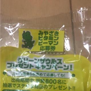 同梱で無料‼︎グリーンザウルス プレゼントキャンペーン 応募券4枚(野菜)