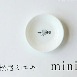 未使用 松尾ミユキ miniプレート bird