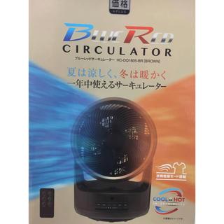 情熱価格 ブルーレット サーキュレーター HC-DQ5805-BR ブラウン(サーキュレーター)
