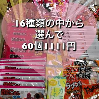 駄菓子☆選べる60個 詰め合わせ(菓子/デザート)