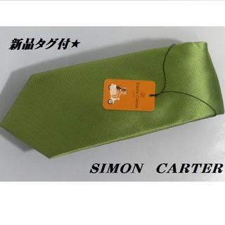 サイモンカーター(SIMON CARTER)の新品タグ付★SIMON CARTER★サイモンカーター★ロゴ入りネクタイ★(ネクタイ)