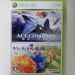 エックスボックス360(Xbox360)の【中古】ACE COMBAT 6 解放への戦火とビューティフル塊魂(家庭用ゲームソフト)