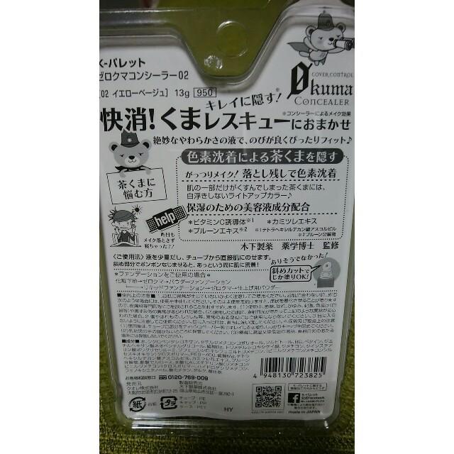 K-Palette(ケーパレット)の新品 ゼロクマコンシーラー02 コスメ/美容のベースメイク/化粧品(コンシーラー)の商品写真