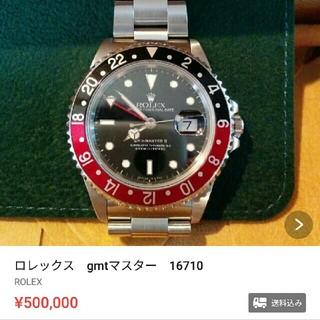 ロレックス(ROLEX)の偽物販売者+心が狭い人間、ぼったくり この出品者に注意(腕時計(デジタル))