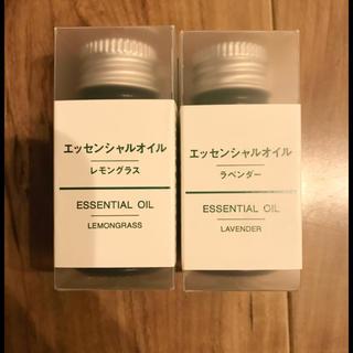 MUJI (無印良品) - 無印良品 エッセンシャルオイル アロマ レモングラス ラベンダー