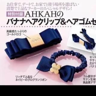 アーカー(AHKAH)の美人百花 5月号 付録(バレッタ/ヘアクリップ)