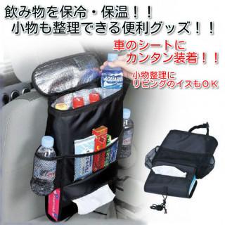 便利 保冷保温シートバックポケット ブラック ドリンクホルダー 収納(その他)