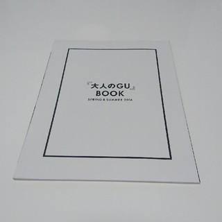 ジーユー(GU)の大人のGU   CLASSY × GU コラボ 本 非売品 希少(ファッション)