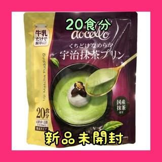 Nestle Docello くちどけなめらか 宇治抹茶プリン 20食分