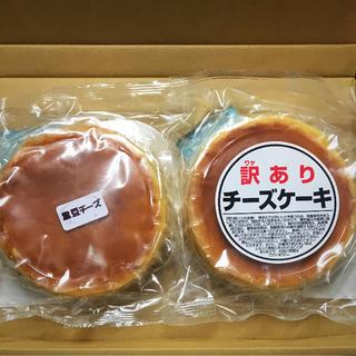 アウトレット★訳あり チーズケーキ 2個セット