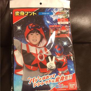 バンダイ(BANDAI)の新品宇宙戦隊キュウレンジャー変身マント100〜120(その他)