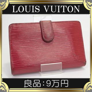 ルイヴィトン(LOUIS VUITTON)の【お値引交渉大歓迎・良品・送料無料・本物】ヴィトン・財布(エピ・レア・153)(財布)