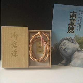 福岡県篠栗町南蔵院この世に2つとして同じ物がない貴方だけの二重御神木念珠。縁起物