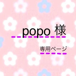 popo 様専用になります。(アイドルグッズ)