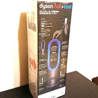 ダイソン(Dyson)のダイソン hot+cool AM05(扇風機)
