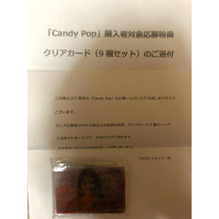 TWICE CandyPOP 応募者特典クリアカード(アイドルグッズ)