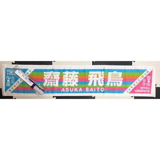 ノギザカフォーティーシックス(乃木坂46)の乃木坂46 齋藤飛鳥 タオル ペンライト セット(アイドルグッズ)