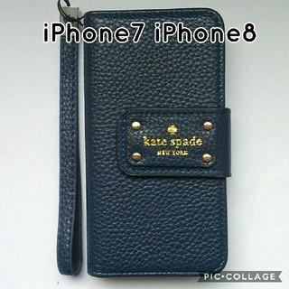 ケイトスペードニューヨーク(kate spade new york)の即発送 ケイトスペード 手帳型 iPhone7 iPhone8 ネイビー(iPhoneケース)
