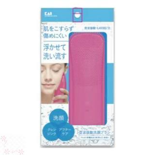 貝印 音波振動 シリコン洗顔ブラシ(洗顔ネット/泡立て小物)