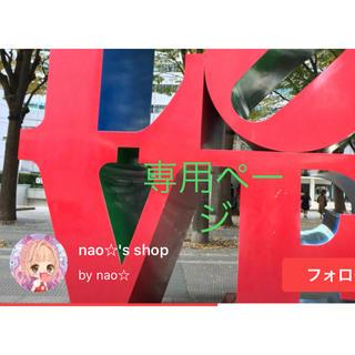 nao☆´s shop(ストラップ/イヤホンジャック)