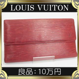 ルイヴィトン(LOUIS VUITTON)の【お値引交渉大歓迎・良品・送料無料・本物】ヴィトン・財布(レア・191)(財布)