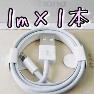 アイフォーン(iPhone)のiPhone lighteningケーブルෆ̈1m×1本(バッテリー/充電器)