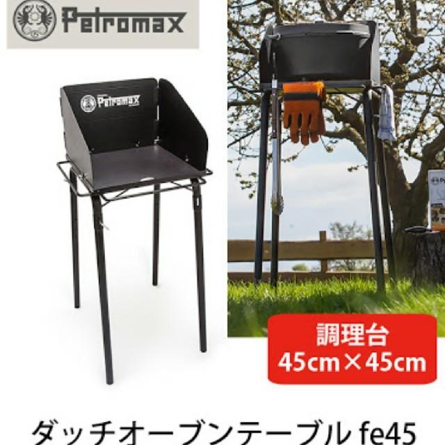 Petromax(ペトロマックス)のジャクソン26さん専用!値下げ!ペトロマックス fe45 ダッチオーブンテーブル インテリア/住まい/日用品の机/テーブル(アウトドアテーブル)の商品写真