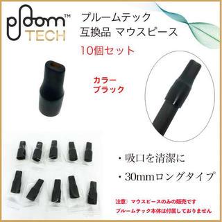 PloomTECH プルームテック マウスピース 黒 10個セット(タバコグッズ)