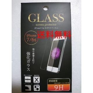 アイフォーン(iPhone)のiPhone6,6s,7 強化ガラスフィルム 新品未使用 送料無料‼️(保護フィルム)