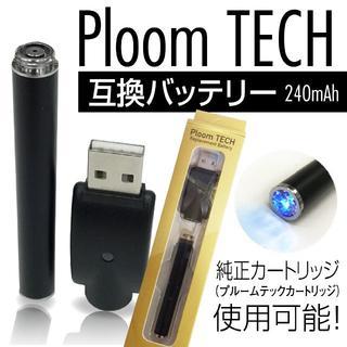 プルームテック(PloomTECH)のプルームテック 互換バッテリー PloomTECH (タバコグッズ)