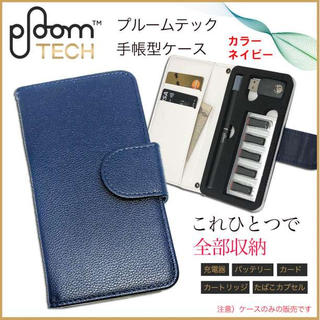 プルームテック 手帳型ケース PUレザー カバー ■ネイビー(タバコグッズ)