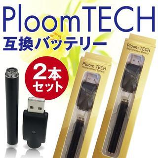 プルームテック(PloomTECH)のプルームテック 互換バッテリー2本セット! PloomTECH (タバコグッズ)
