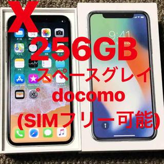 アイフォーン(iPhone)のiPhoneX 256GB スペースグレイ ドコモ (SIMフリー可)(スマートフォン本体)
