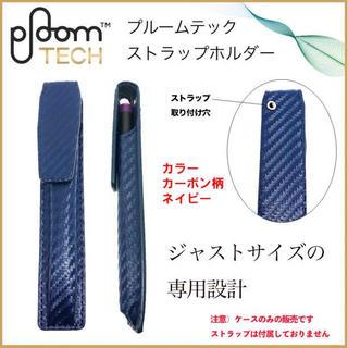 PloomTECH ケース ストラップホルダー カーボン柄 レザー ネイビー(タバコグッズ)