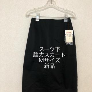 【新品】AZEY-LE スーツ下 スカート 黒 Mサイズ(ひざ丈スカート)