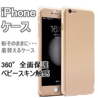 360°全面保護_ iPhone7ケースゴールド (ca22_i7_g)(iPhoneケース)