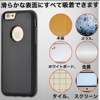 壁にくっつくiPhoneケース(iPhoneケース)