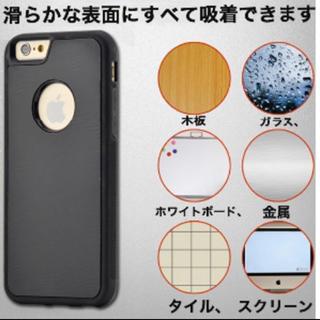 壁にくっつく iPhoneケース(iPhoneケース)