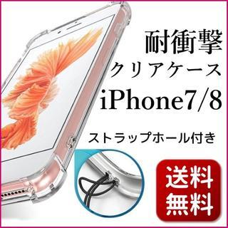 耐衝撃 i_Phone7/8兼用 クリア ケース TPU(ca25)(iPhoneケース)