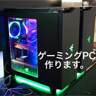 ゲーミングPC作成代行(デスクトップ型PC)