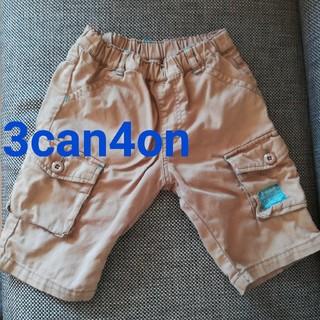 サンカンシオン(3can4on)の3can4on  カーゴハーフパンツ120(パンツ/スパッツ)