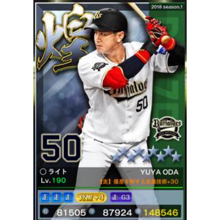 1煌プライズ小田オリックス覚醒4G3