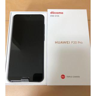 アンドロイド(ANDROID)の新品 HUAWEI P20 Pro docomo SIMロック解除済み 複数台(スマートフォン本体)