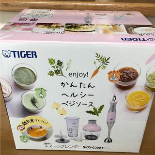 タイガー(TIGER)のタイガー スマートブレンダー ピンク 新品未使用(ジューサー/ミキサー)