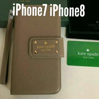 ケイトスペードニューヨーク(kate spade new york)の即発送 ケイトスペード 手帳型 iPhone7 iPhone8 ベージュ(iPhoneケース)