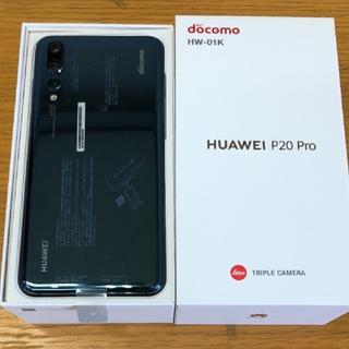 アンドロイド(ANDROID)の国内版 Huawei P20 Pro Simフリー 新品(スマートフォン本体)
