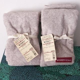 MUJI (無印良品) - ☆新品・未使用☆無印良品 タオル地 枕カバー 50×70 用 2枚セット